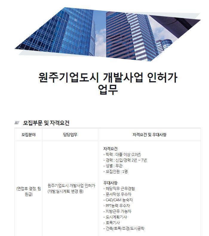원주기업도시 1.JPG